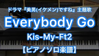TBS系ドラマ『美男(イケメン)ですね』主題歌、Kis-My-Ft2「Everybody Go...