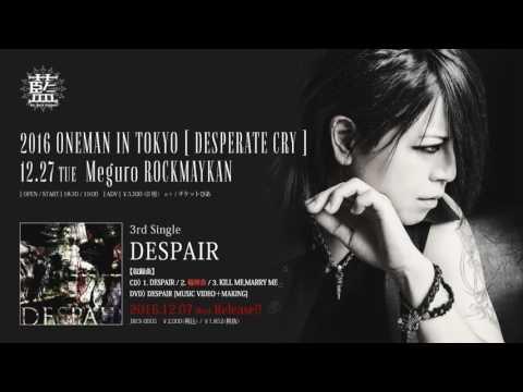 藍「DESPAIR」 全曲SPOT