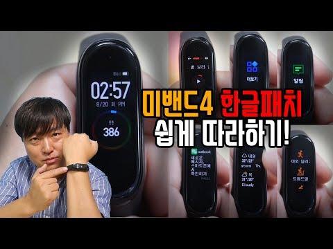 샤오미 미밴드4 한글패치 쉽게 따라하기!