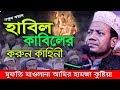 হাবিল কাবিলের করুন কাহিনী I মুফতী মাওলানা আমির হামজা কুষ্টিয়া