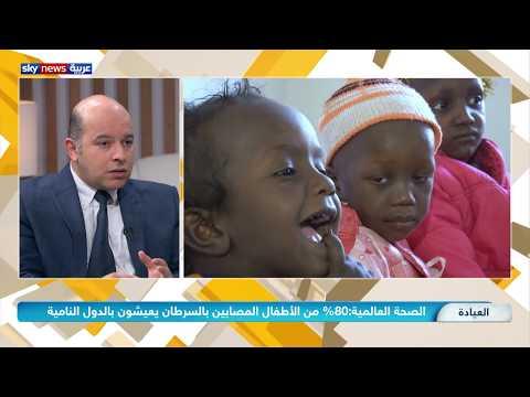 الصحة العالمية: 80% من الأطفال المصابين المصابين بالسرطان يعيشون بالدول النامية  - 10:00-2020 / 2 / 15