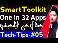 How to use Smart Toolkit | #TechTips