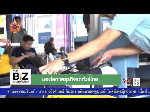 มองโอกาสธุรกิจรถทัวร์ไทย (Biz Box) รายการ The Biz เศรษฐกิจไทย