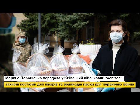 Марина Порошенко передала у Київський військовий госпіталь великодні паски для поранених воїнів