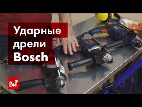 Обзор ударных дрелей Bosch GSB