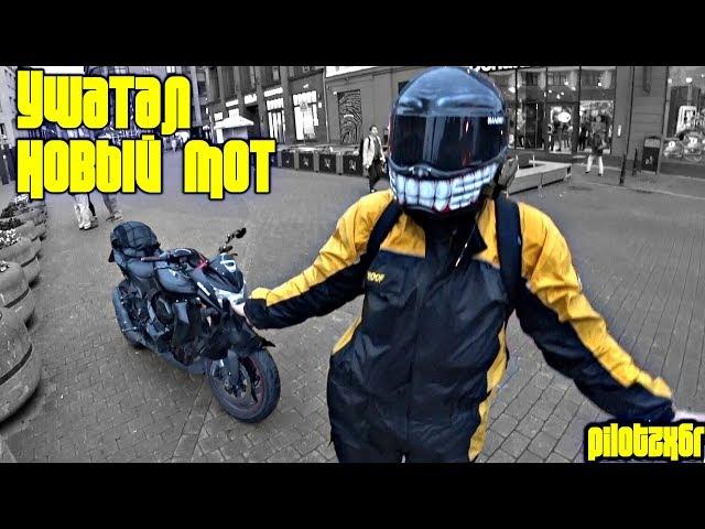 Ушатал новый мот. Из Москвы до Риги на мотоцикле.