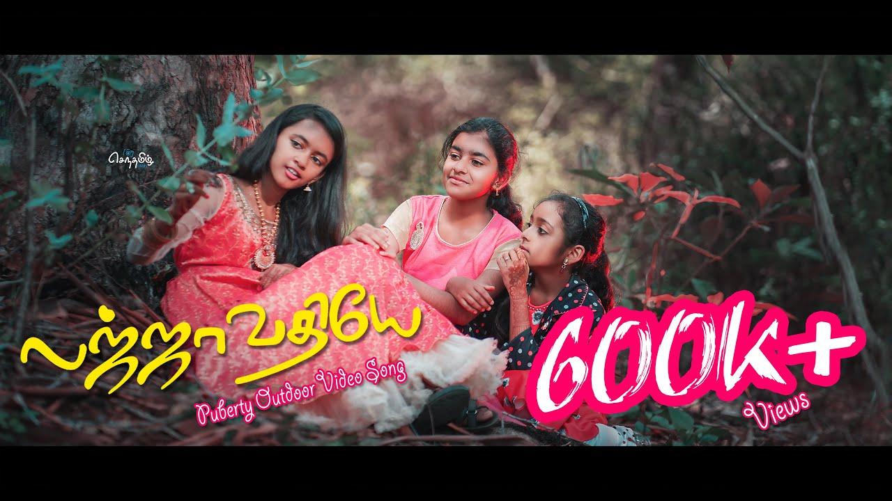 லஜ்ஜாவதியே | Ooty Girl Half Saree Ceremony | Outdoor Video | Lajjavathiye | Senthamizh Fotos