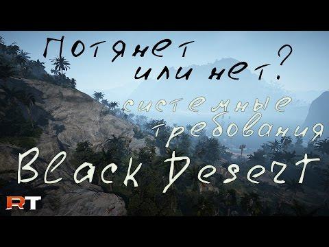 Black Desert: Системные требования - Потянет или нет? какой нужен комп для Black Desert?