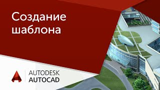[Урок AutoCAD] Пошаговый план создание шаблона Автокад