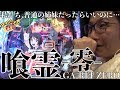 【喰霊-零-を初打ちします。】日直島田のアブノーマルな日常♯75【喰霊】【不二子】【…