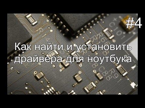 Как найти и установить драйвера на ноутбук ASUS, Lenovo и др.