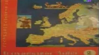 Greek Schoolbooks from the 1980's: A faked name disput