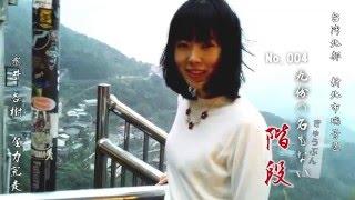 演歌女子の永井杏樹が全力坂のパロディ「全力階段」を全コピー 第4弾は...