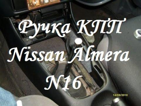 Замена ручки КПП на Nissan Almera N16