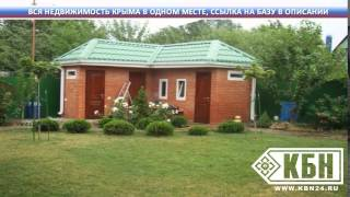 Авито ялта недвижимость(Недвижимость в Крыму: http://bit.ly/1wB3o14 Авито ялта недвижимость Также, с нашей помощью вы сможете опубликова..., 2015-01-28T17:07:50.000Z)
