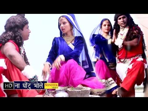 Na Ghotu Bhole || ना घोंटू भोले  || Master Vipin, Annu Morwal || Haryanvi Lattest shiv Bhajan 2015