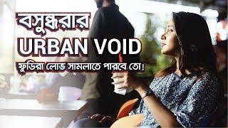 Taste of Dhaka | Urban Void Food Court | Food Review | Bashundhara R/A