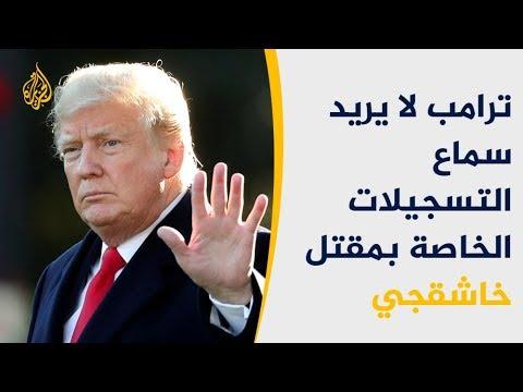 ترامب: لا أعلم إن كان بن سلمان كذب علي  - نشر قبل 11 ساعة