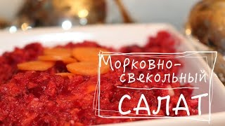 Морковно-свекольный салат. Просто и вкусно! Три салата часть 1. Веганские рецепты.