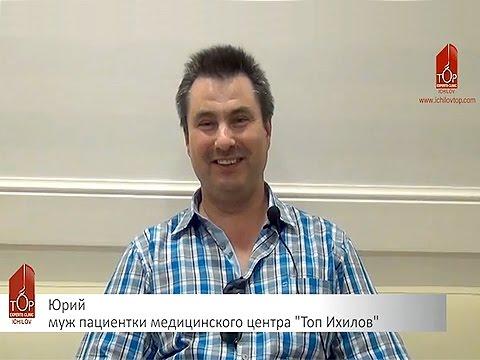 Отзыв мужа пациентки о лечении гинекологической проблемы в Топ Ихилов