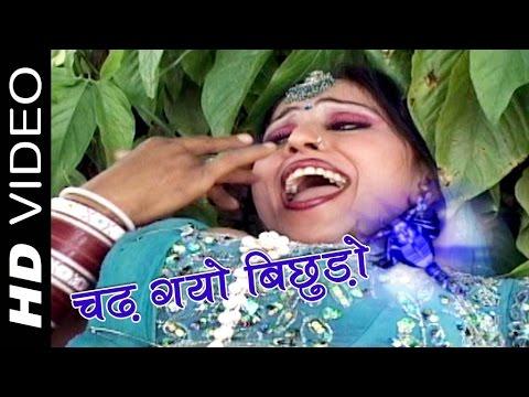 Chad Gayo Bichudo Rajasthani Video Song | Rajasthani Songs Marwari