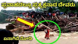 ಪ್ರವಾಹದಲ್ಲಿ ಸಾಕ್ಷಾತ್ ದೇವರು ಪ್ರತ್ಯಕ್ಷ || Uttara Karnataka flood Relief || Karnataka flood situation