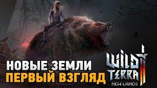 Wild Terra 2: New Lands #1 Новые земли (первый взгляд)