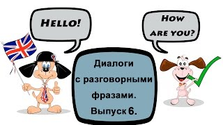 Видеоурок по английскому языку: Диалоги с разговорными фразами. Выпуск 6.