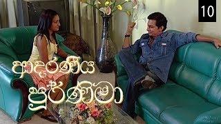 adaraneeya-purnima-episode-350