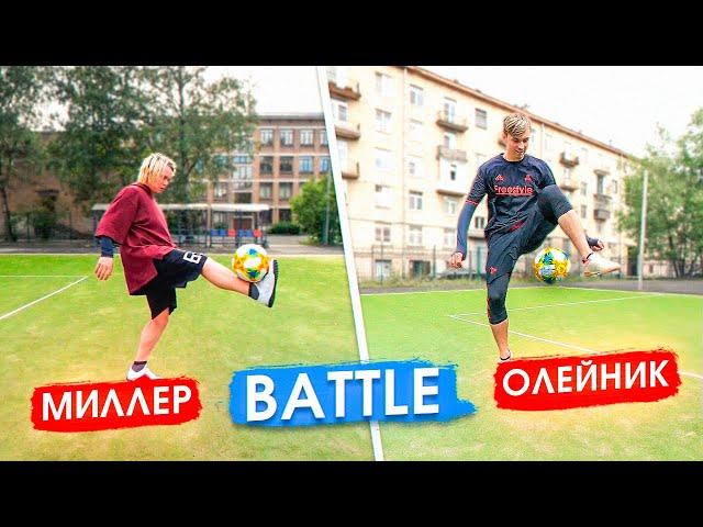 Гена МИЛЛЕР против ОЛЕЙНИКА /// ФРИСТАЙЛ БАТЛ