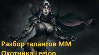 Гайд на ММ ханта час 1 Легион WoW 7.0