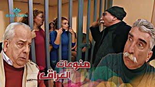 صفية وسناء يدخلون السجن ونعمان يفكر بلزواج على صفية علمود بناته الصغار مسلسل تكسي الامان
