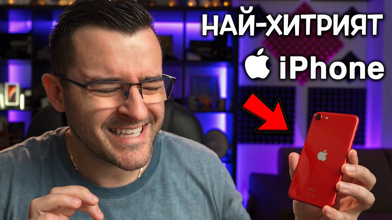 Download Това е най-хитрият телефон от Apple - iPhone SE 2020