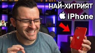 Това е най-хитрият телефон от Apple - iPhone SE 2020