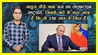 MRI | वो बातें जो पुतिन को सबसे ताकतवर नेता बनाती हैं | Putin Spy to President |Prabhasakshi Special