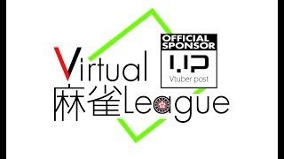 [LIVE] 【VMリーグ】LIVE🀄(実況解説:神代せつな)【バーチャルyoutuber】