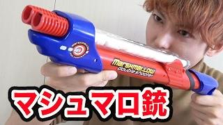 マシュマロが弾になる銃を撃ってみた!