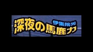 【因縁】伊集院光 宮本幸一と再会 ニッポン放送と揉めた元凶の1人