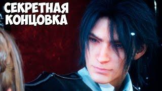 Final Fantasy XV СЕКРЕТНАЯ КОНЦОВКА / Final Fantasy 15 Secret Ending