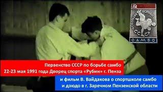 Первенство СССР по борьбе самбо 22-23 мая 1991 года Дворец спорта «Рубин» г. Пенза