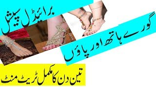 Bridal Speacial Menicure And Pedicure Complete treatment At home |Hand and Foot Beauty Tip in urdu|