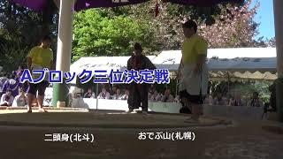 【特派員ニュース】女も目指す「横綱」~第28 回北海道女だけの相撲大会~