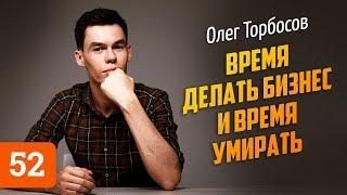 Олег Торбосов: одеяло за 700 тыс. и пустой холодильник