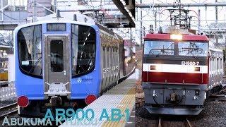 【阿武隈急行 新型車両 甲種輸送】9171レ EH500-7+AB900系 AB-01編成 2019.2.21
