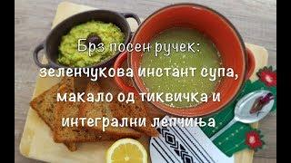 Vitalia healthy food - Зеленчукова инстант супа, макало од тиквички и потпечени интегрални лепчиња