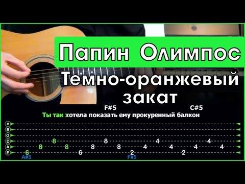 Папин Олимпос - Темно-оранжевый закат | Разбор песни на гитаре | Табы, аккорды и бой