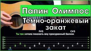 Download Папин Олимпос - Темно-оранжевый закат | Разбор песни на гитаре | Табы, аккорды и бой Mp3 and Videos