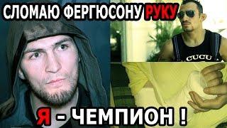 Хабиб Нурмагомедов: Сломаю Фергюсону руку!