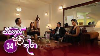 Jeevithaya Athi Thura | Episode 34 - (2019-06-28) | ITN Thumbnail