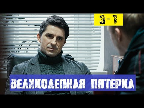 Великолепная пятерка 3 сезон 1 серия (сериал, 2020) анонс и дата выхода